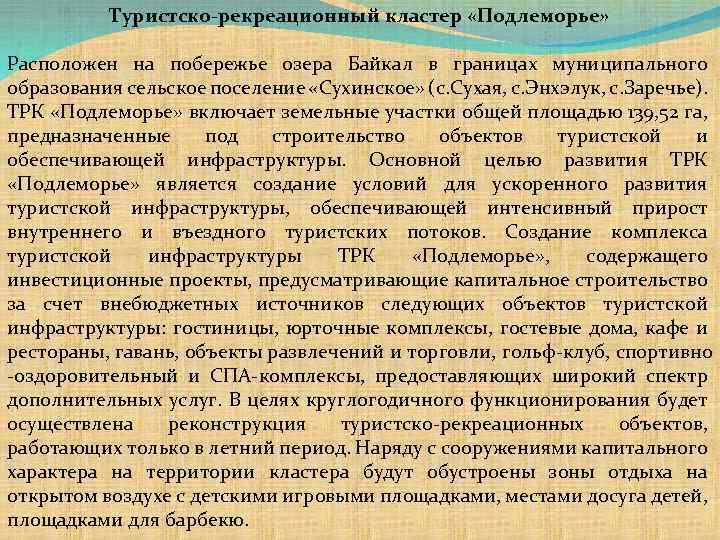 Туристско-рекреационный кластер «Подлеморье» Расположен на побережье озера Байкал в границах муниципального образования сельское поселение