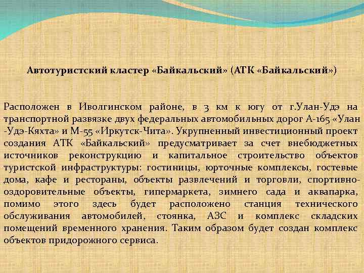 Автотуристский кластер «Байкальский» (АТК «Байкальский» ) Расположен в Иволгинском районе, в 3 км к
