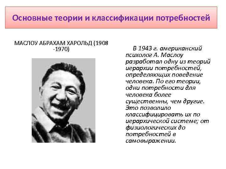 Основные теории и классификации потребностей МАСЛОУ АБРАХАМ ХАРОЛЬД (1908 -1970) В 1943 г. американский