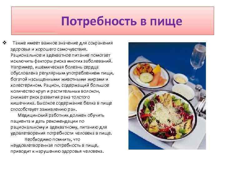 Потребность в пище v Также имеет важное значение для сохранения здоровья и хорошего
