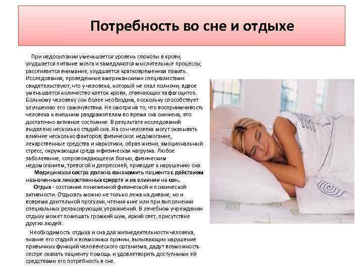 Потребность во сне и отдыхе При недосыпании уменьшается уровень глюкозы в крови, ухудшается