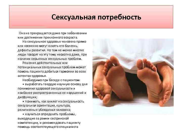 Сексуальная потребность Она не прекращается даже при заболевании или достижении преклонного возраста. На