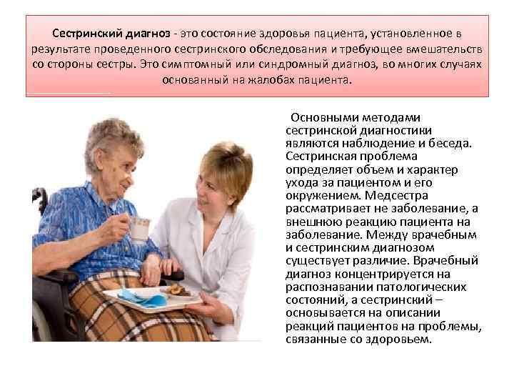 Сестринский диагноз - это состояние здоровья пациента, установленное в результате проведенного сестринского обследования и