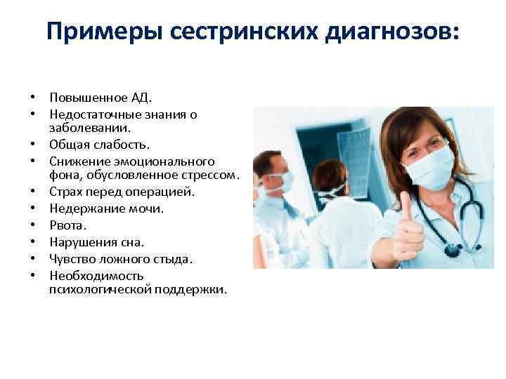 Примеры сестринских диагнозов: • Повышенное АД. • Недостаточные знания о заболевании. • Общая слабость.
