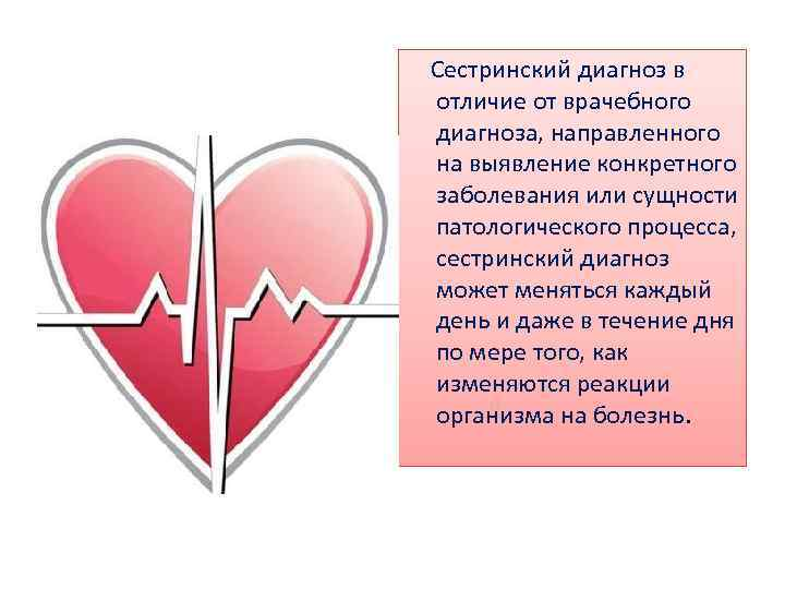 Сестринский диагноз в отличие от врачебного диагноза, направленного на выявление конкретного заболевания или