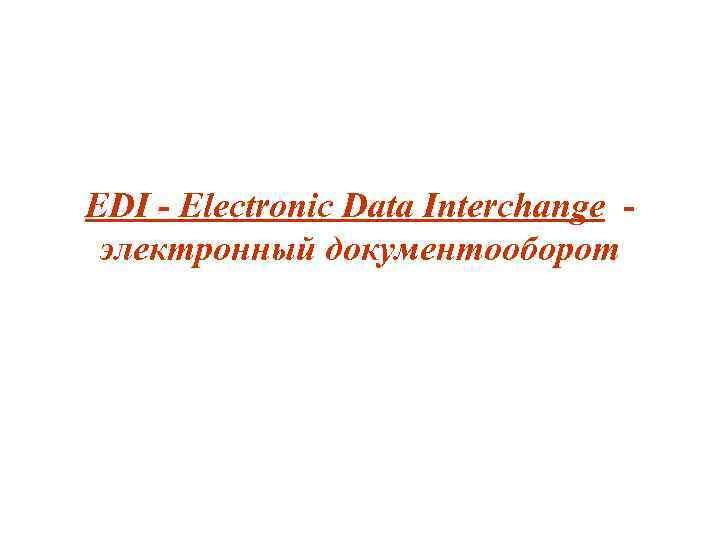 EDI - Electronic Data Interchange электронный документооборот