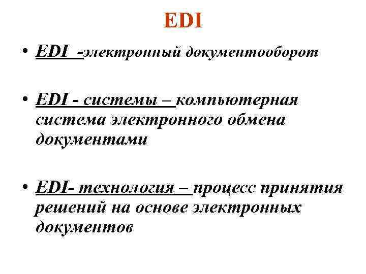 EDI • EDI -электронный документооборот • EDI - системы – компьютерная система электронного обмена