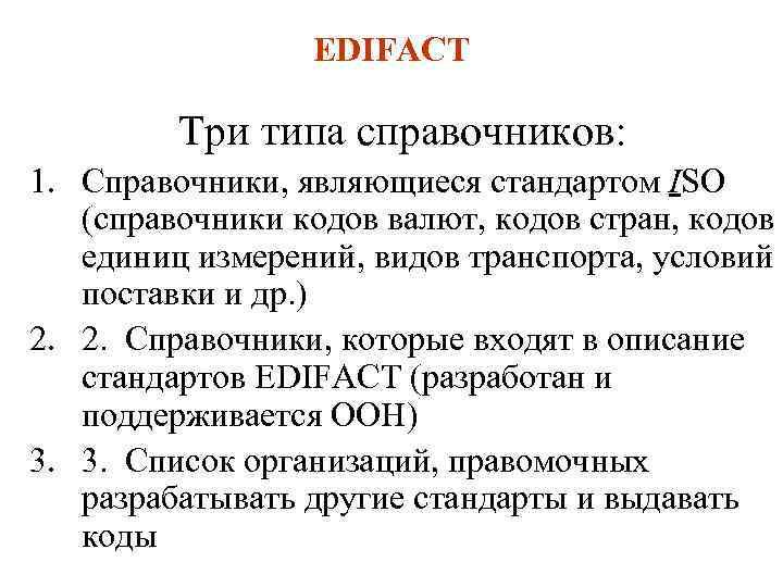 EDIFACT Три типа справочников: 1. Справочники, являющиеся стандартом ISO (справочники кодов валют, кодов стран,