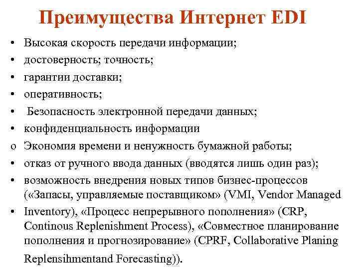 Преимущества Интернет EDI • • • o • • Высокая скорость передачи информации; достоверность;