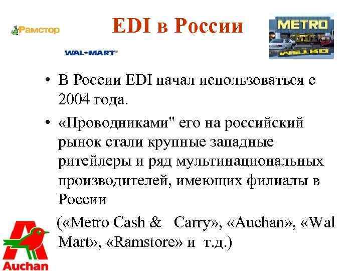 EDI в России • В России EDI начал использоваться с 2004 года. • «Проводниками