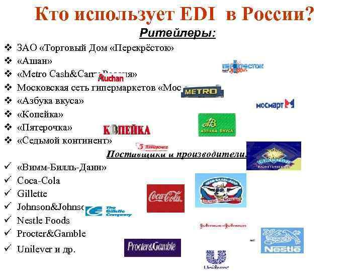 Кто использует EDI в России? Ритейлеры: v v v v ü ü ü ЗАО