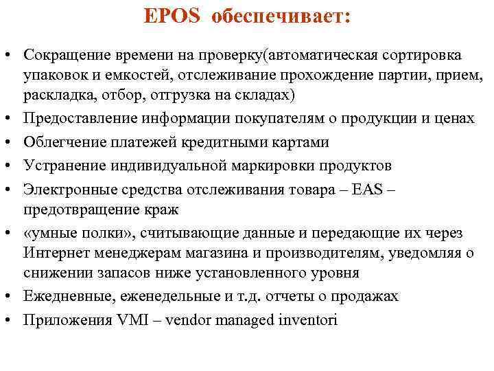 EPOS обеспечивает: • Сокращение времени на проверку(автоматическая сортировка упаковок и емкостей, отслеживание прохождение партии,