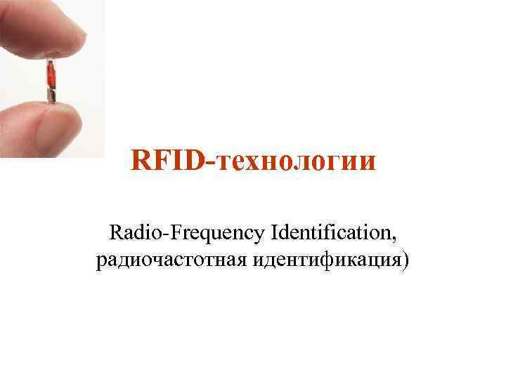 RFID технологии Radio Frequency Identification, радиочастотная идентификация)