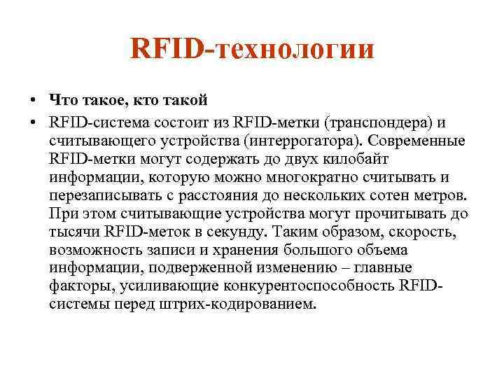RFID технологии • Что такое, кто такой • RFID система состоит из RFID метки