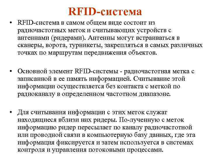 RFID система • RFID система в самом общем виде состоит из радиочастотных меток и