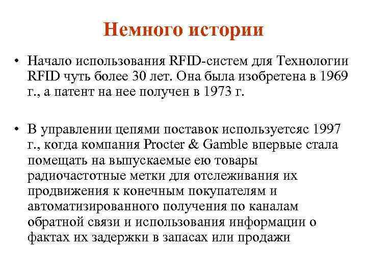 Немного истории • Начало использования RFID систем для Технологии RFID чуть более 30 лет.