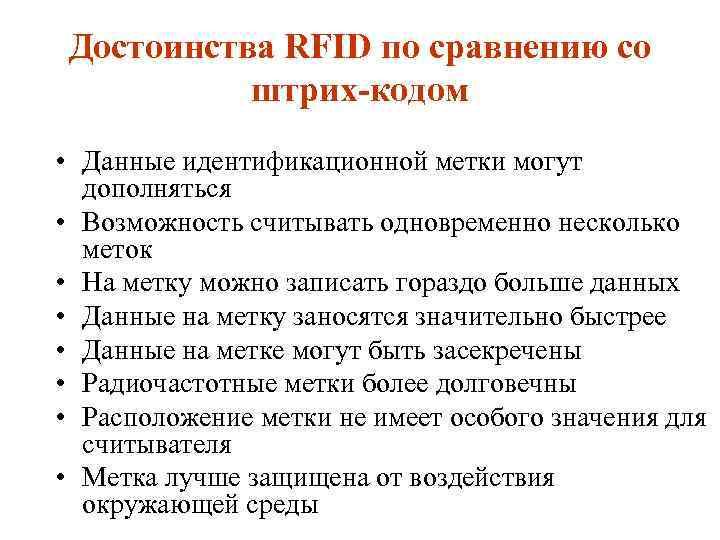 Достоинства RFID по сравнению со штрих кодом • Данные идентификационной метки могут дополняться •