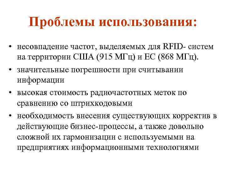 Проблемы использования: • несовпадение частот, выделяемых для RFID систем на территории США (915 МГц)