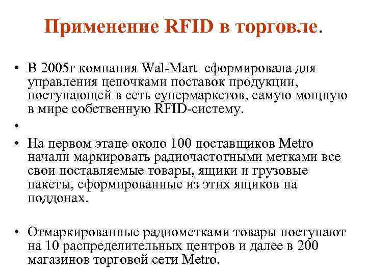 Применение RFID в торговле. • В 2005 г компания Wal Mart сформировала для управления