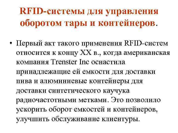 RFID системы для управления оборотом тары и контейнеров. • Первый акт такого применения RFID