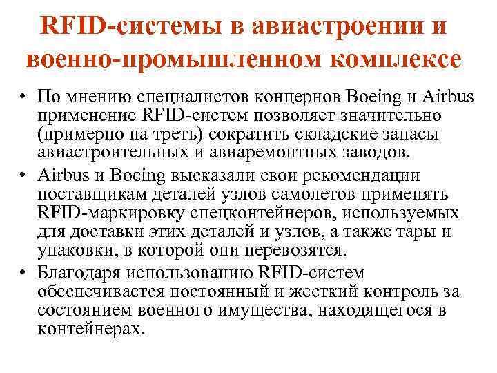 RFID системы в авиастроении и военно промышленном комплексе • По мнению специалистов концернов Boeing