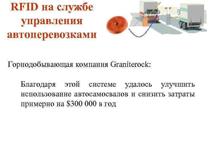 RFID на службе управления автоперевозками Горнодобывающая компания Graniterock: Благодаря этой системе удалось улучшить использование