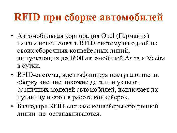RFID при сборке автомобилей • Автомобильная корпорация Opel (Германия) начала использовать RFID систему на