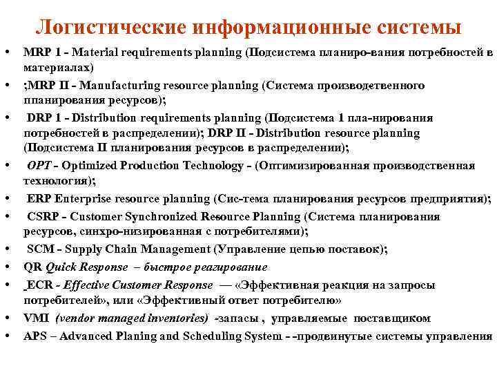 Логистические информационные системы • • • MRP 1 Material requirements planning (Подсистема планиро вания