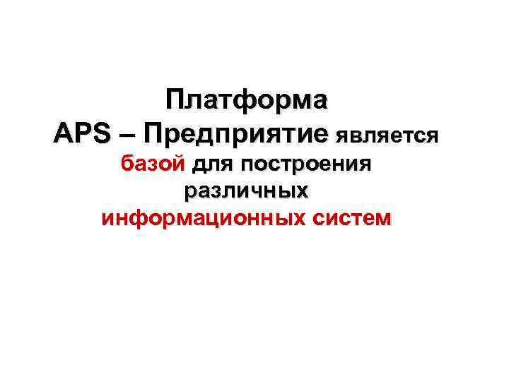 Платформа APS – Предприятие является базой для построения различных информационных систем