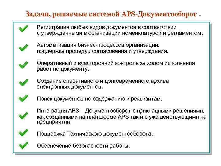 Задачи, решаемые системой APS Документооборот. Регистрация любых видов документов в соответствии с утвержденными в