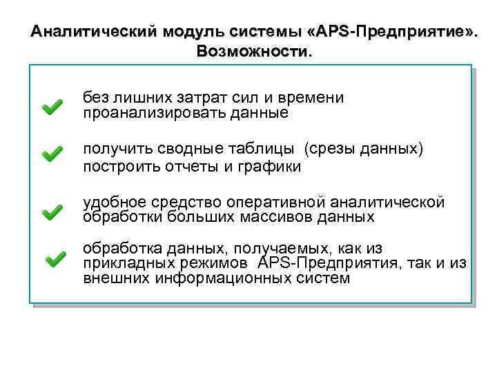 Аналитический модуль системы «APS-Предприятие» . Возможности. без лишних затрат сил и времени проанализировать данные