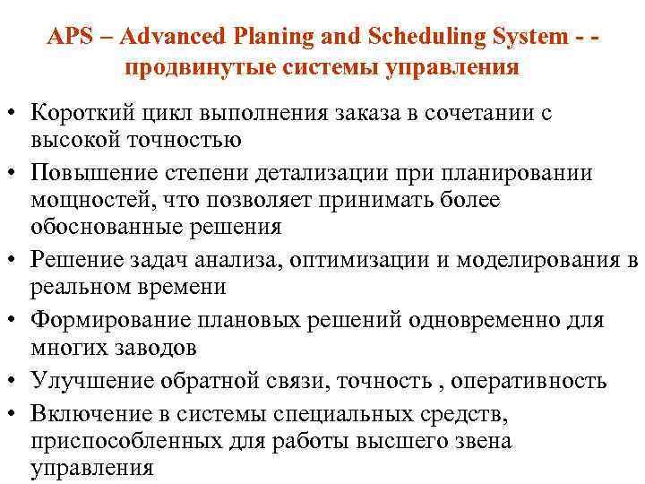 APS – Advanced Planing аnd Scheduling System продвинутые системы управления • Короткий цикл выполнения