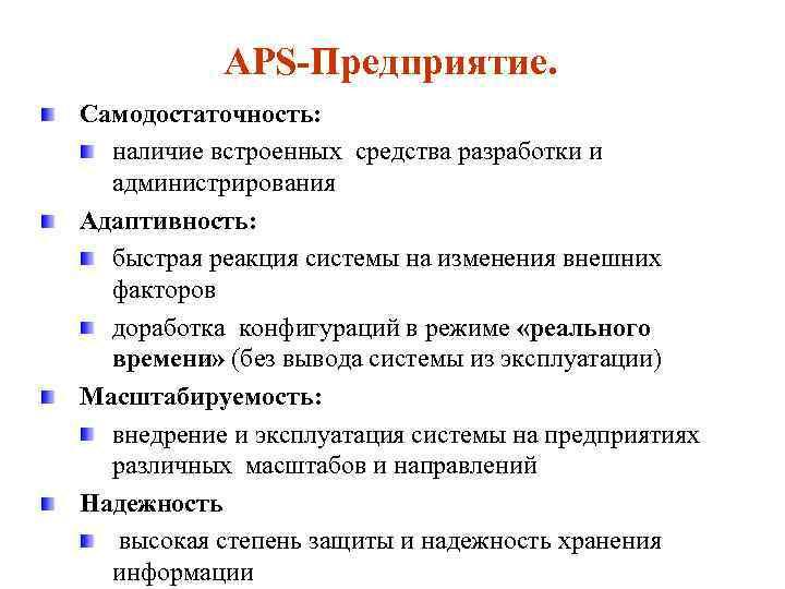 APS Предприятие. Самодостаточность: наличие встроенных средства разработки и администрирования Адаптивность: быстрая реакция системы на
