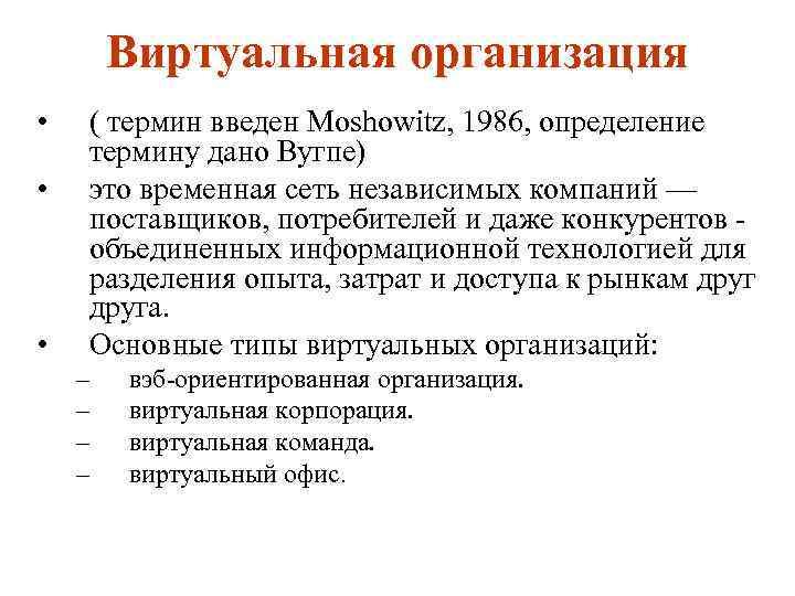Виртуальная организация • • • ( термин введен Moshowitz, 1986, определение термину дано Вугпе)