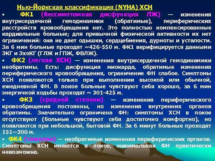 Нью-Йоркская классификация (NYHA) ХСН ФК 1 (бессимптомная дисфункция ЛЖ) • — изменения внутрисердечной гемодинамики