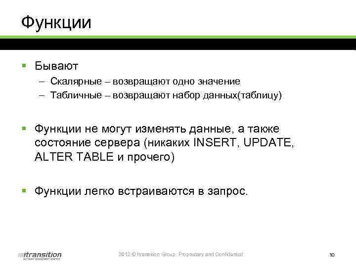 Функции § Бывают – Скалярные – возвращают одно значение – Табличные – возвращают набор