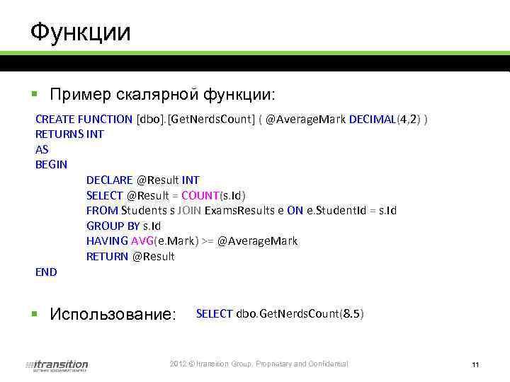 Функции § Пример скалярной функции: CREATE FUNCTION [dbo]. [Get. Nerds. Count] ( @Average. Mark