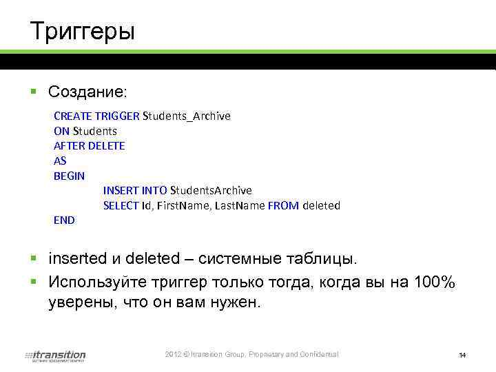 Триггеры § Создание: CREATE TRIGGER Students_Archive ON Students AFTER DELETE AS BEGIN INSERT INTO