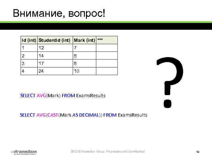 Внимание, вопрос! Id (int) Student. Id (int) Mark (int) *** 1 12 7 2