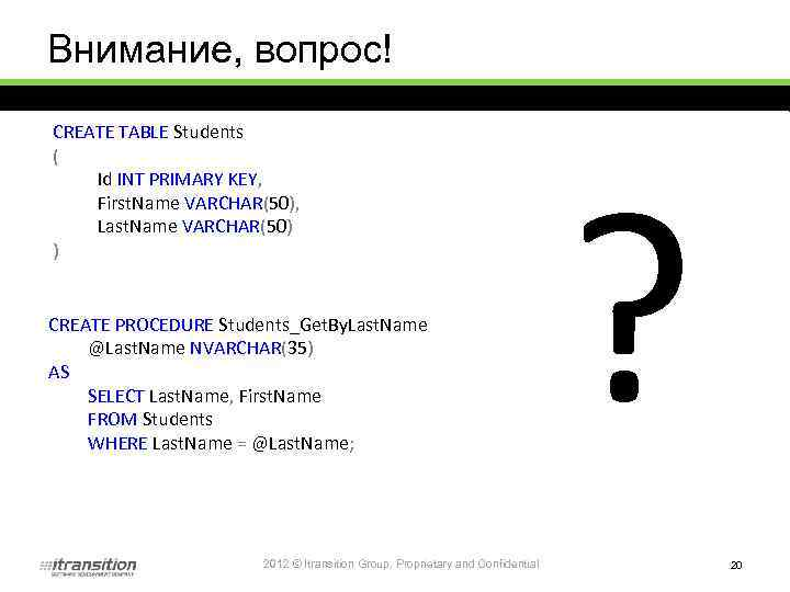Внимание, вопрос! CREATE TABLE Students ( Id INT PRIMARY KEY, First. Name VARCHAR(50), Last.