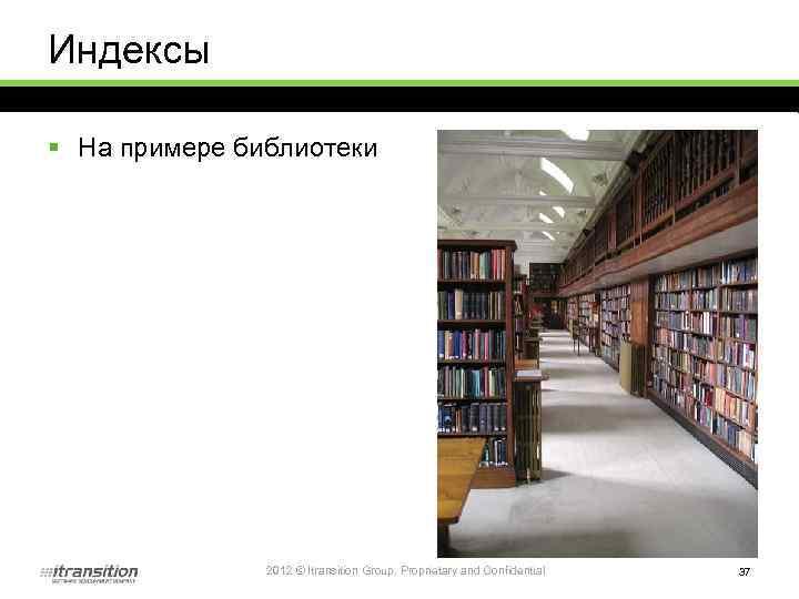 Индексы § На примере библиотеки 2012 © Itransition Group. Proprietary and Confidential 37