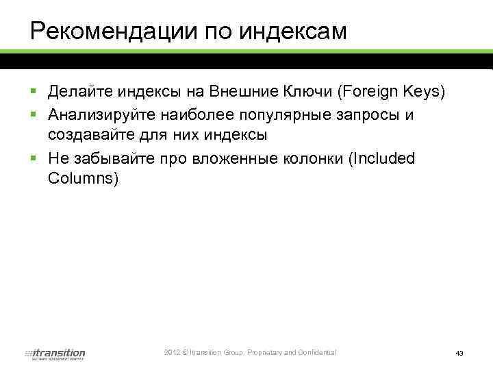 Рекомендации по индексам § Делайте индексы на Внешние Ключи (Foreign Keys) § Анализируйте наиболее