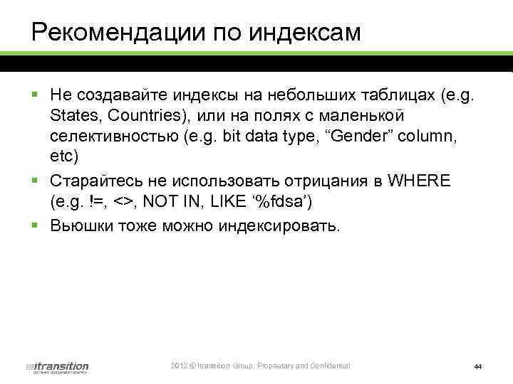 Рекомендации по индексам § Не создавайте индексы на небольших таблицах (e. g. States, Countries),