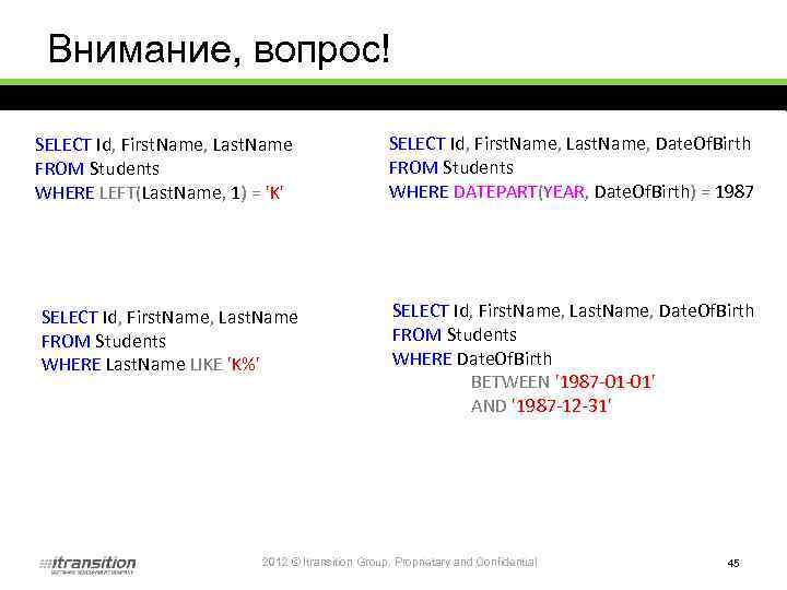 Внимание, вопрос! SELECT Id, First. Name, Last. Name FROM Students WHERE LEFT(Last. Name, 1)