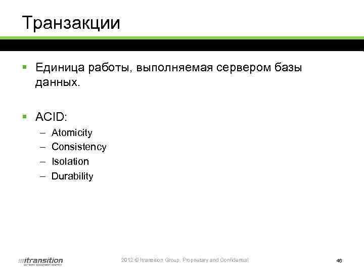 Транзакции § Единица работы, выполняемая сервером базы данных. § ACID: – – Atomicity Consistency