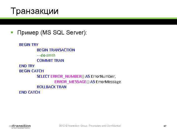 Транзакции § Пример (MS SQL Server): BEGIN TRY BEGIN TRANSACTION -- do smth COMMIT