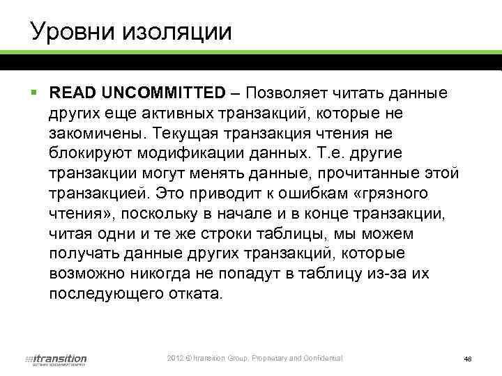 Уровни изоляции § READ UNCOMMITTED – Позволяет читать данные других еще активных транзакций, которые
