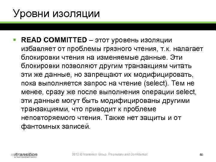 Уровни изоляции § READ COMMITTED – этот уровень изоляции избавляет от проблемы грязного чтения,