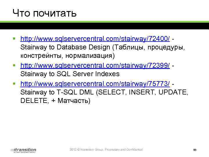 Что почитать § http: //www. sqlservercentral. com/stairway/72400/ - Stairway to Database Design (Таблицы, процедуры,