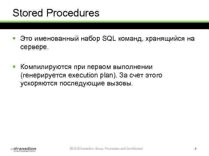 Stored Procedures § Это именованный набор SQL команд, хранящийся на сервере. § Компилируются при